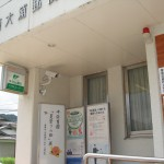 西大浦郵便局