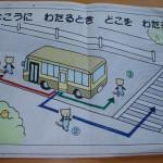 交通安全指導4