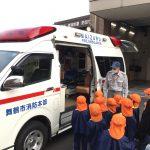 クラスごとに救急車と消防車を見せてもらいました。